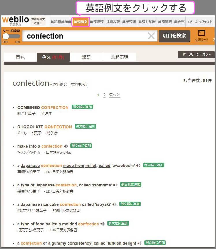 Weblio例文検索