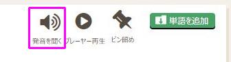 Weblioのスピーカーボタン